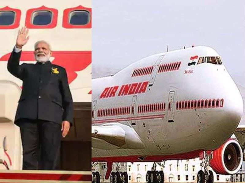 आज भारत पहुंचेगा राष्ट्रपति, प्रधानमंत्री का खास विमान Air India One