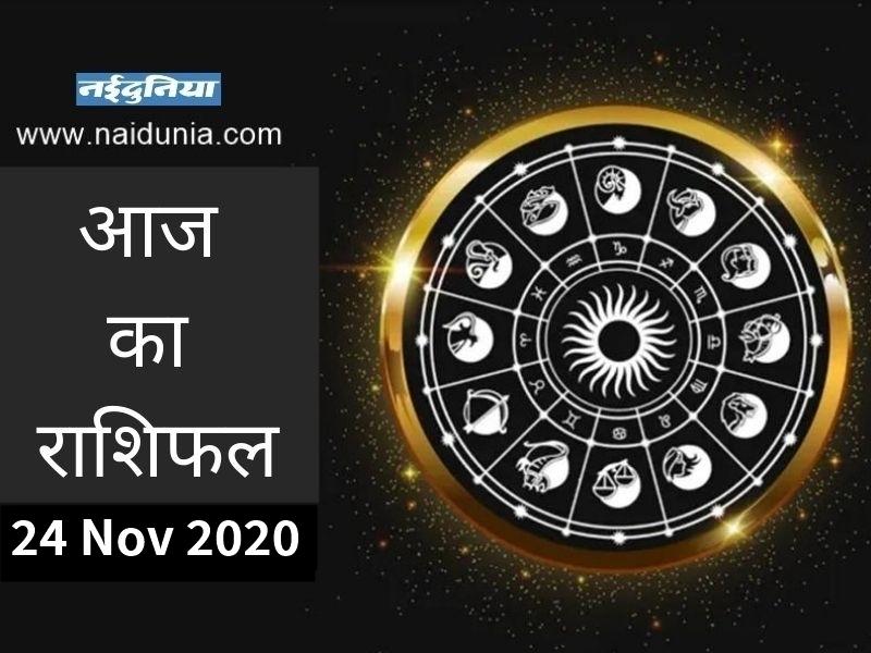 Aaj Ka Rashifal 24 Nov 2020: दांपत्य जीवन सुखमय रहेगा, बुद्धि कौशल से कार्य संपन्न होगा