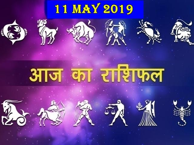 Horoscope 11 May 2019: सबका सहयोग मिलेगा, सफलता कदम चूमेगी