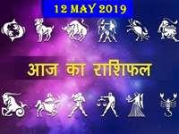 Horoscope 12 May 2019: छुट्टी वाले दिन शादी-पार्टी का आनंद उठाएंगे