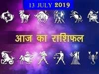 Horoscope 13 July 2019: साथी का सहयोग मिलेगा, महत्वपूर्ण कार्य में सफलता मिलेगी