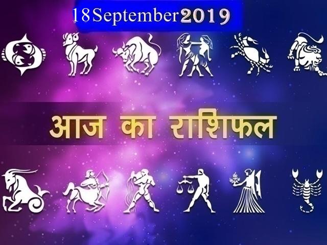 Horoscope 18 September 2019: धन प्राप्ति की संभावना है, सामाजिक कार्यों में शिरकत करेंगे