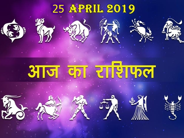 Horoscope 25 April 2019: रोजगार में सफलता मिलेगी, भविष्य की योजना बनेगी