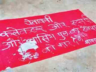 नारायणपुर : नक्सलियों ने दी एसपी-कलेक्टर को मारने की चेतावनी
