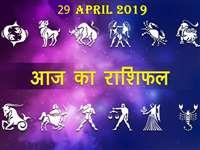 Horoscope 29 April 2019: संबंधों में सामंजस्य बनेगा, समाज में सम्मान मिलेगा