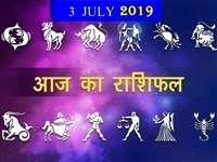 Horoscope 3 July 2019: भौतिक सुख-सुविधाओं में वृद्धि होगी, परीक्षा में सफलता मिलेगी