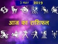 Horoscope 3 May 2019: मित्रों से मुलाकात होगी, पिकनिक की योजना बनेगी