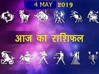 Horoscope 4 May 2019: समाज में मान सम्मान बढ़ेगा, अर्थलाभ भी होगा