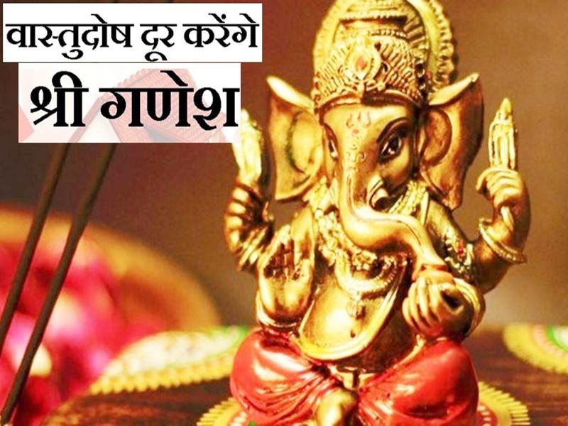 Vastu Dosh tips: घर में वास्तु दोष, भगवान गणेश करेंगे दूर, जानिए कैसे