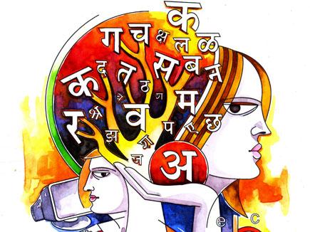 हिंदी से भिड़ती बोलियां