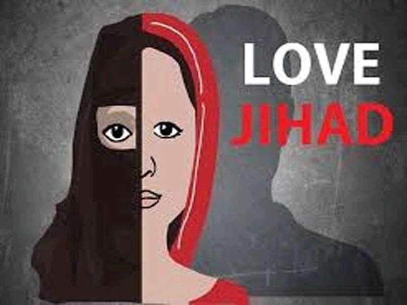 Love Jihad in Madhya Pradesh:  मध्य प्रदेश विधानसभा में लव जिहाद के खिलाफ धार्मिक स्वतंत्रता विधेयक पेश