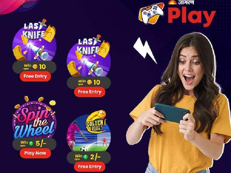 'जागरण प्ले' पर मिलेगा रीयल टाइम गेमिंग का एहसास, लाखों के ईनाम जीतने का सुनहरा मौका