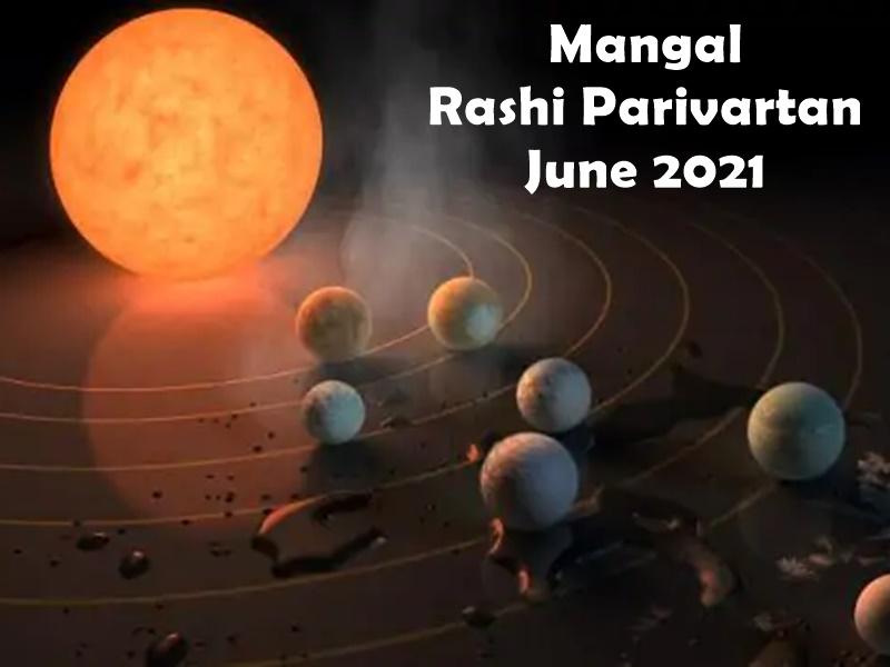 Mangal Rashi Parivartan June 2021: मंगल का राशि परिवर्तन करेगा मंगल ही मंगल, पढ़िए राशिफल