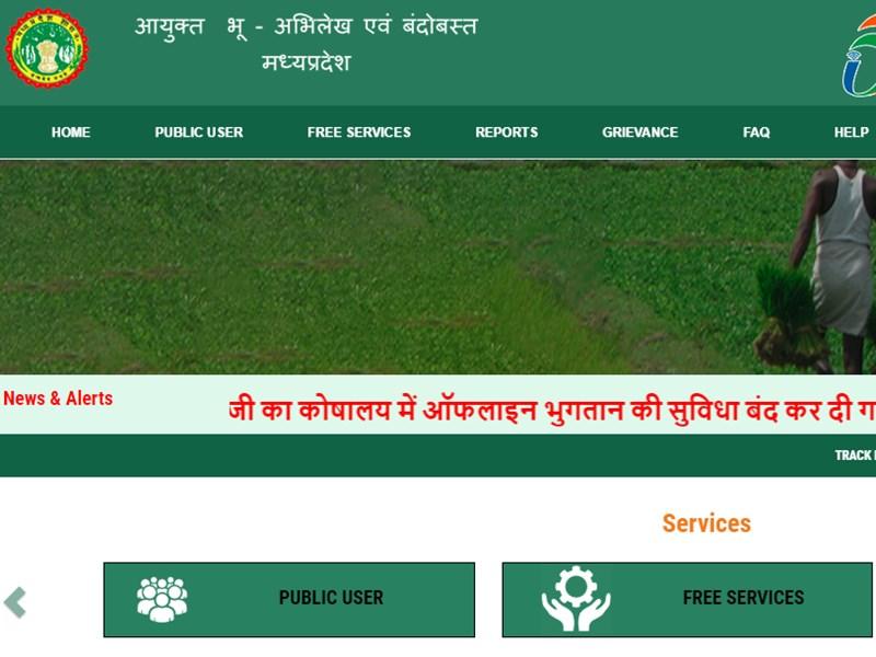 Bhu Naksha MP 2020 : ऑनलाइन मिलेगी जमीन के खसरा, बी-वन और नक्शे की प्रमाणित कॉपी