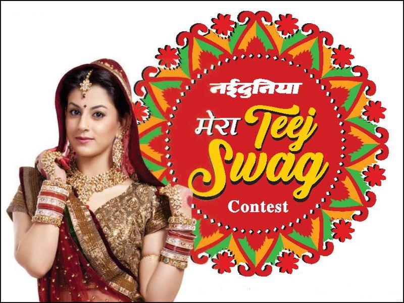 Mera Teej Swag Contest: 'मेरा तीज स्वैग' कांटेस्ट को मिल रहा बेहतर प्रतिसाद