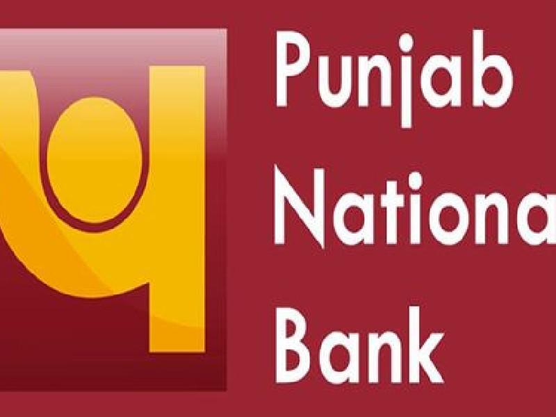 अब PNB ATM से लिंक होंगे 3 अकाउंट, एक साथ निकाल सकेंगे 3 खातों से पैसे, जानिए प्रोसेस