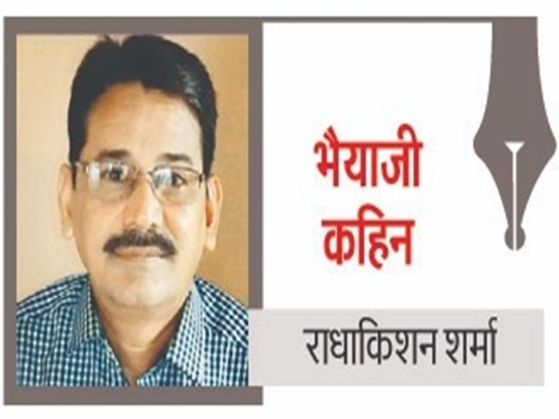 Bilaspur Radhakishan Sharma Column: नौनिहालों की चिंता कीजिए सरकार, दो अगस्त से स्कूल के पट खोलने की तैयारी सरकारी स्तर पर शुरू हो गई है