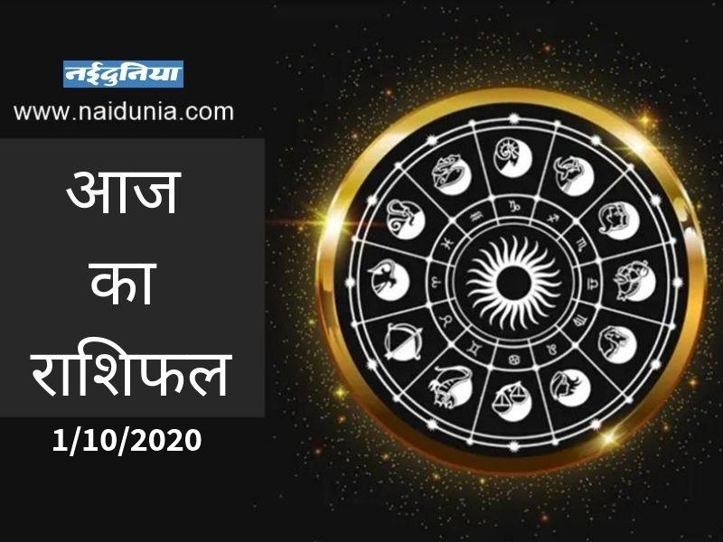Horoscope Today 1 October 2020: पारिवारिक जीवन सुखमय रहेगा, आर्थिक और व्यावसायिक पक्ष मजबूत होगा