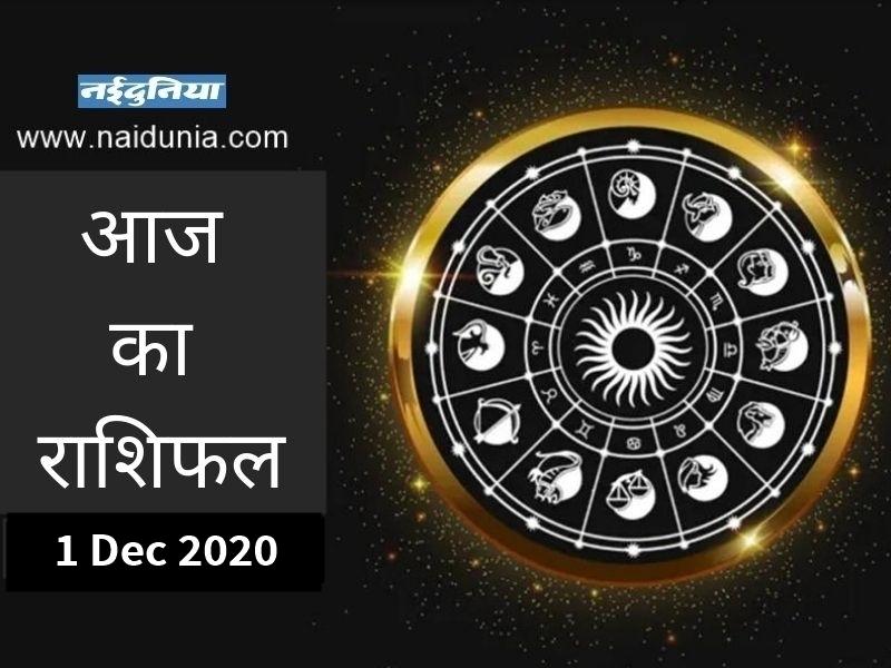 Aaj Ka Rashifal 1 Dec 2020: गृह कार्य में व्यस्त रहेंगे, रिश्तों में मजबूती आएगी