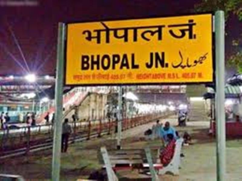 Bhopal News : भोपाल स्टेशन पर बेहोश हुआ रेलवे गार्ड, आरपीएफ जवान ने की त्वरित मदद