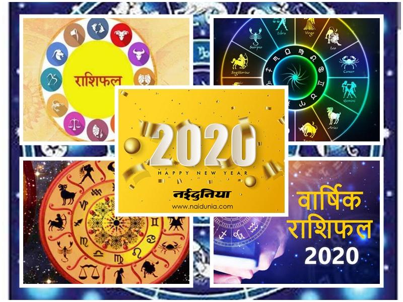 Rashifal 2020 : समस्त 12 राशियों के लिए कैसा रहेगा नया साल, जरूर पढ़ें यह संपूर्ण राशिफल