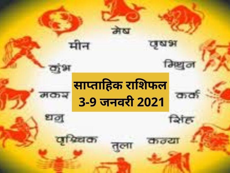 Saptahik Rashifal January 2021: बना रहा सकारात्मक परिवर्तनों का योग, पढ़िए सभी 12 राशियों का साप्ताहिक राशिफल