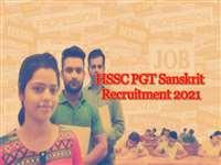 HSSC PGT Sanskrit Recruitment 2021: हरियाणा में पीजीटी भर्ती के लिए आवेदन करने का कल आखिरी मौका, जल्द करें अप्लाई