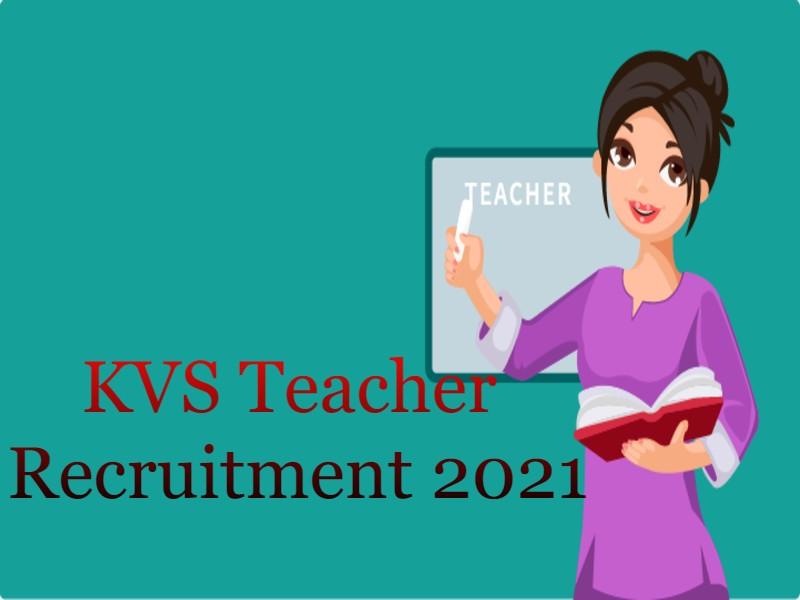 KVS Teacher Recruitment 2021: केंद्रीय विद्यालय में  TGT,PRT सहित कई पदों पर होने जा रही भर्तियां, जानें पूरी डिटेल्स यहां