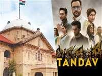 Tandav Web Series: तांडव वेब सीरीज  मामले में अमेजन प्राइम वीडियो ने मांगी माफी, कल SC में होगी सुनवाई