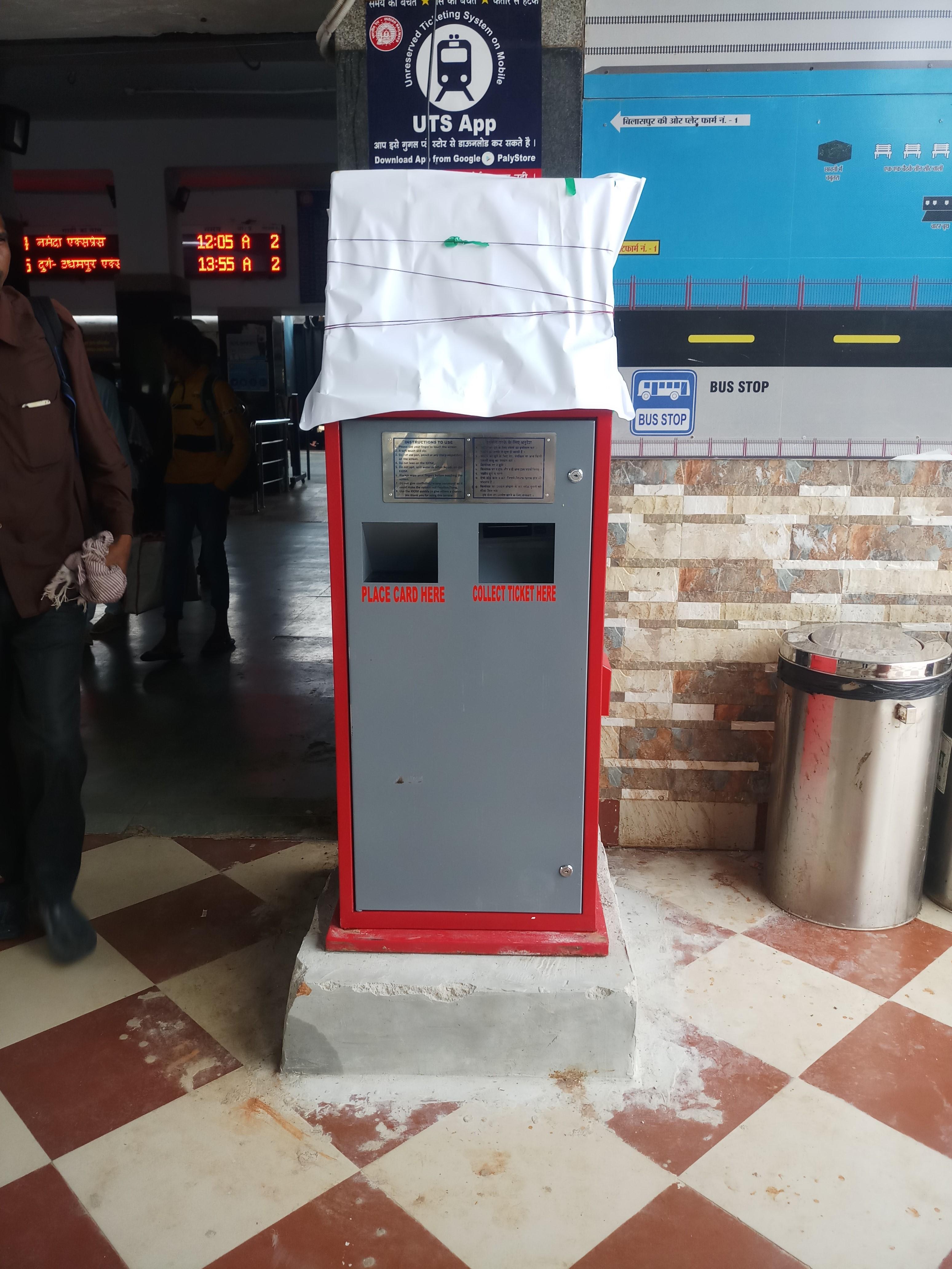 Bilaspur Railway News: मंडल के 16 स्टेशनों में लगेंगी 29 आटोमेटिकटिकट मशीनें