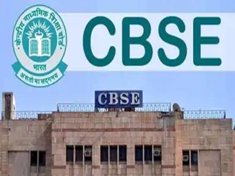 CBSE Exam : सीबीएसई कराएगा कंपार्टमेंट परीक्षाएं, 16 अगस्त से 15 सितंबर के बीच की तारीख तय