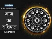 Horoscope Today 3 October 2020: मंगल का राशि परिवर्तन हर दिशा में सफलता दिलाएगा
