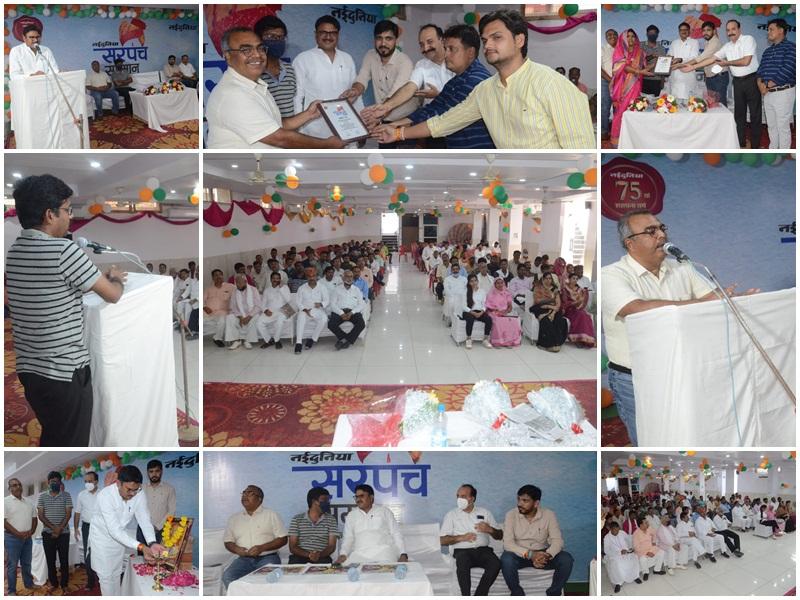 Bhind Naidunia Sarpanch Samman samaroh: ग्रामीण क्षेत्राें के उत्थान के लिए काम करने वाले सरपंचाें का नईदुनिया ने किया सम्मान