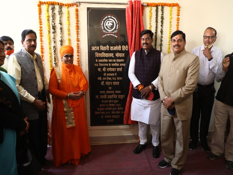 Bhopal News: भोपाल स्थित अटल बिहारी वाजपेयी हिंदी विवि प्रदेश ही नहीं, पूरे देश का गौरव