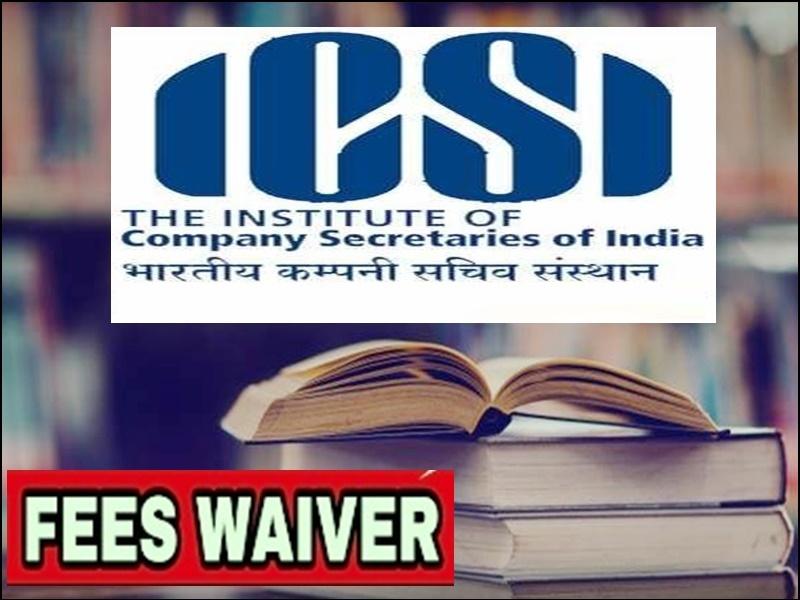 ICSI ने यहां के छात्रों के लिए 50 फीसदी फीस माफी की घोषणा की