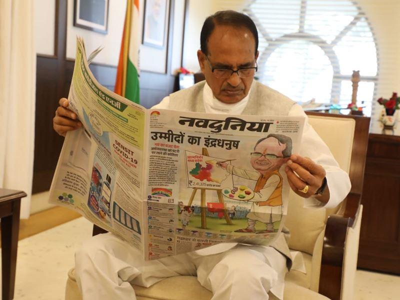 Madhya Pradesh Budget 2021: सीएम शिवराज सिंह चौहान ने कहा, 2021-22 का बजट जनता का बजट है