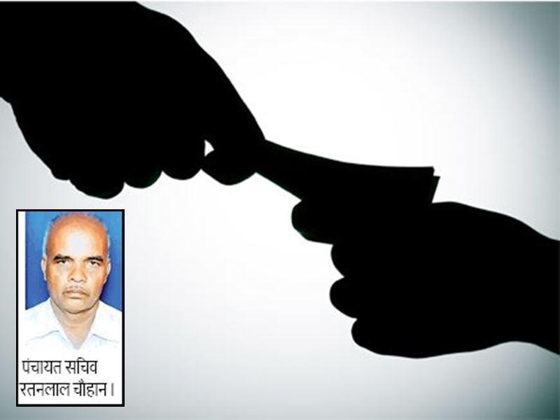 Ujjain Lokayukta Action: लोकायुक्त टीम को देख पंचायत सचिव रिश्वत लेने के बजाए घर से भागा