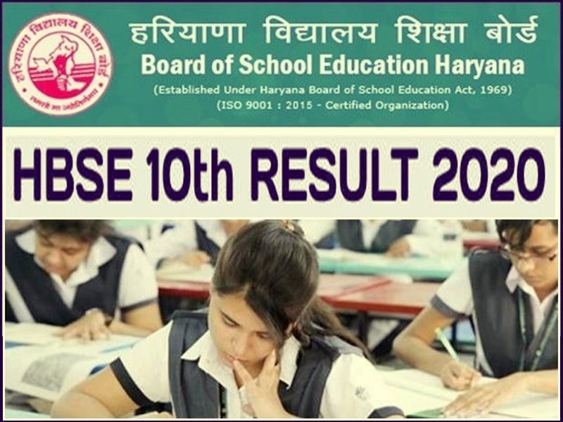BSEH 10th Result 2020: 8 जून को घोषित किया जाएगा 10वीं का रिजल्ट, यहां है पूरी जानकारी