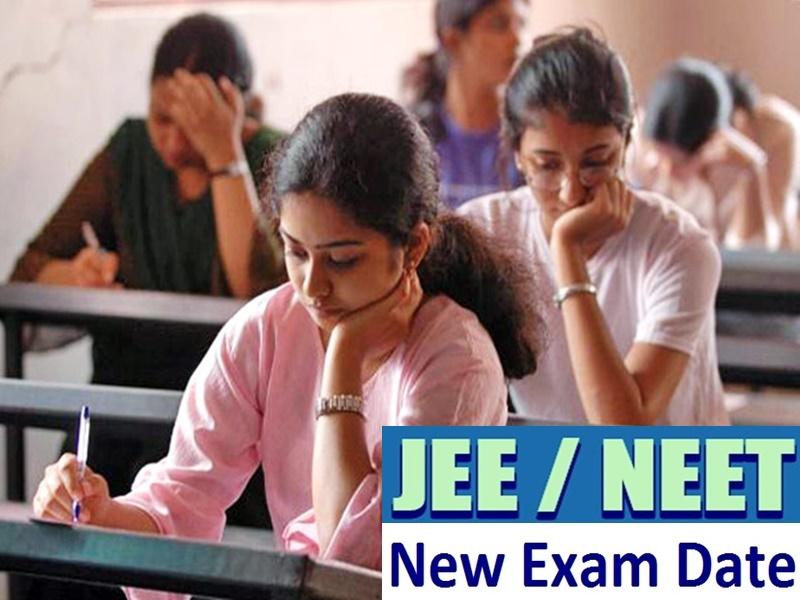 JEE NEET Exams 2020 Update:  JEE और NEET परीक्षा स्थगित, यहां है नई तारीखों की जानकारी
