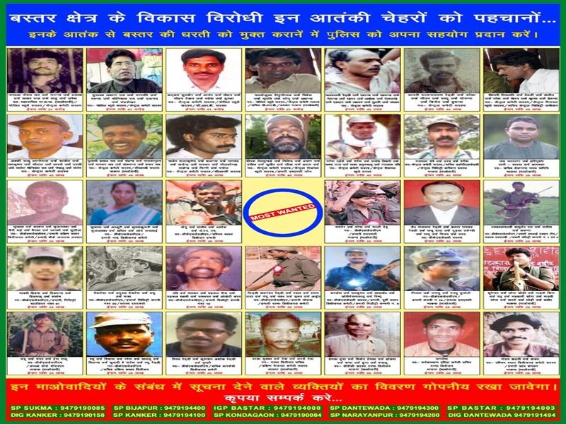 Chhattisgarh News: बस्तर पुलिस ने छत्तीसगढ़ के टॉप मोस्ट नक्सलियों की सूची, जानिए किसपर कितना है ईनाम