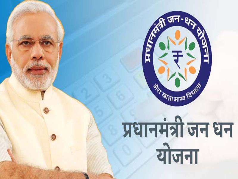 Jan Dhan Khata : 1.3 लाख करोड़ रुपए जमा हो चुके हैं जन-धन खातों में, अब तक का रिकॉर्ड