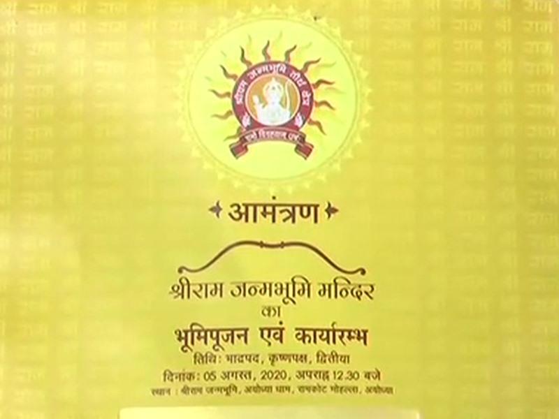 Ram Mandir Bhoomi Pujan: ऐसा है मंदिर निर्माण के भूमिपूजन का निमंत्रण पत्र, आपने देखा क्या