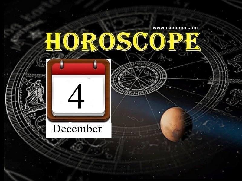 Horoscope 4 Dec 2019: अदालती कामकाज में सफलता मिलेगी, कार्यस्थल पर सतर्कता बरतें