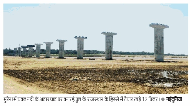 Murena breaking: तीन किसानों की जमीन अधिग्रहण ने अटकाया 122 करोड़ का चंबल अटार पुल