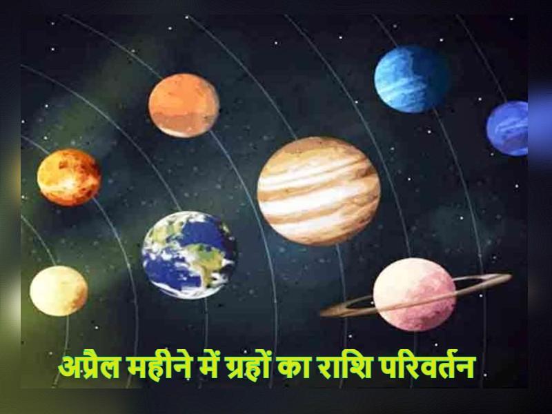 Rashi Parivartan: सूर्य, मंगल और बुध जैसे बड़े ग्रह इस महीने बदलेंगे अपनी राशि, इन राशियों के लिए रहेगा शुभ