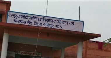 श्योपुरः 3 साल की जगह 11 साल बाद भी नहीं बदलीं छात्रावासों की वार्डन, कोर्ट और अफसरों के आदेशों का उल्लंघन