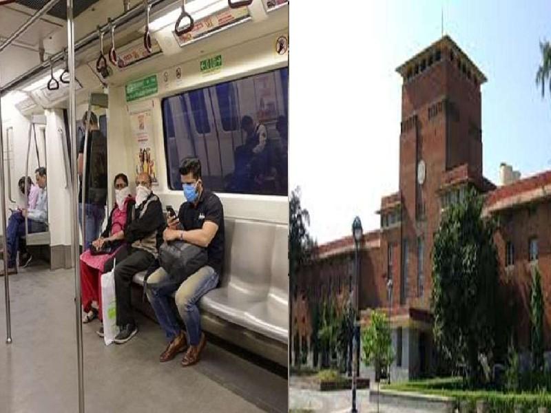 दिल्ली विश्वविद्यालय की ऑनलाइन कक्षाएं स्थगित, मेट्रो के संचालन में बड़ा बदलाव, जानिए पूरा शेड्यूल