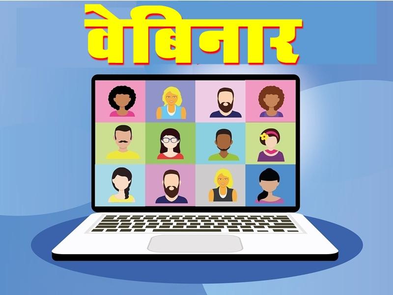 Webinar in Atal University Bilaspur: एम्स भोपाल की चिकित्सक डा. अदिति वाजपेयी ने कहा-  स्वस्थ होगा मन, रोज एक व्यक्ति को हंसाएं