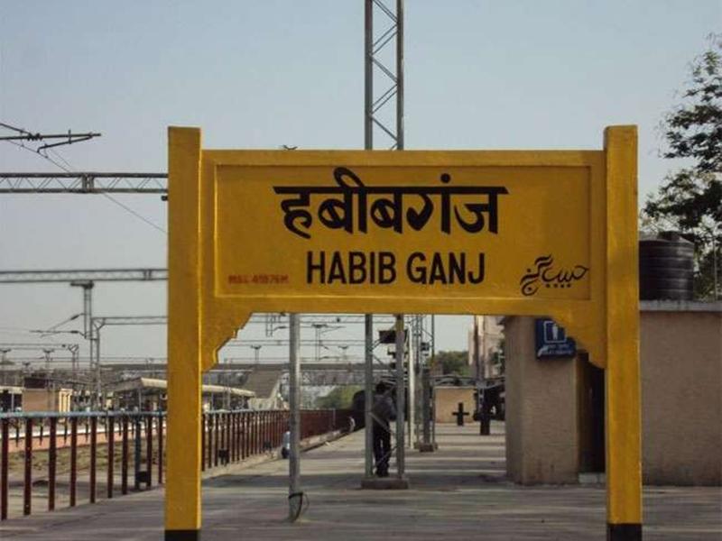 Habibganj Railway Station में विश्व स्तरीय सुविधा के लिए छह माह और करना होगा इंतजार