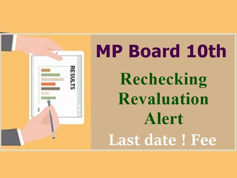 MP Board 10th Result 2020 Alert: रिजल्ट से नहीं हैं संतुष्ट तो अगले 15 दिन में करें यह काम